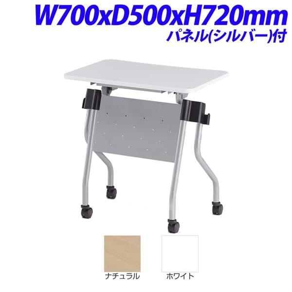 TOKIO NTA-Nホールディングテーブル パネル付 パネルカラー:シルバー W700×D500×H720mm NTA-N750PS [銀色 テーブル 跳ね上げ式テーブル オフィス家具 オフィス用 オフィス用品]