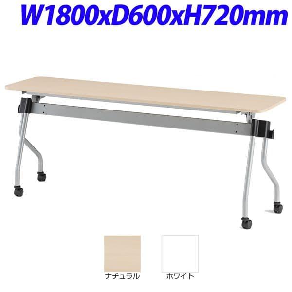 TOKIO NTA-Nホールディングテーブル パネル無 W1800×D600×H720mm NTA-N1860 [テーブル 跳ね上げ式テーブル オフィス家具 オフィス用 オフィス用品]