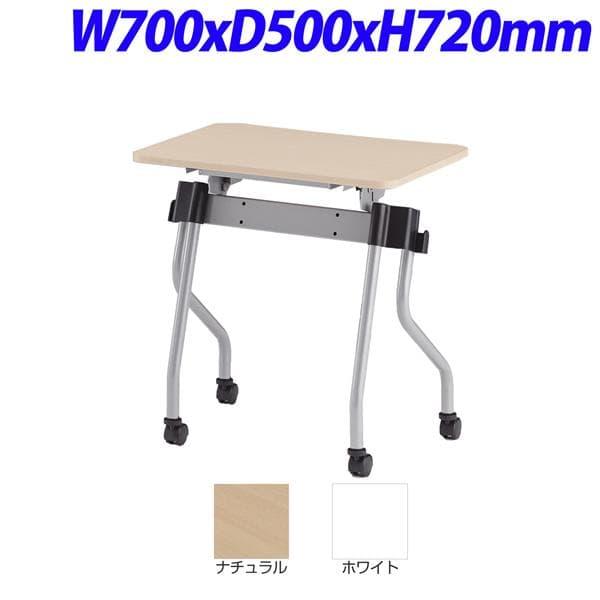 TOKIO NTA-Nホールディングテーブル パネル無 W700×D500×H720mm NTA-N750 [テーブル 跳ね上げ式テーブル オフィス家具 オフィス用 オフィス用品]