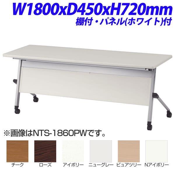 【受注生産品】TOKIO NTSホールディングテーブル 棚付 棚付 パネルカラー:ホワイト テーブル W1800×D450×H720mm NTS-1845PW NTS-1845PW [白色 テーブル 跳ね上げ式テーブル オフィス家具 オフィス用 オフィス用品], トヨダチョウ:5aef07f6 --- jpscnotes.in