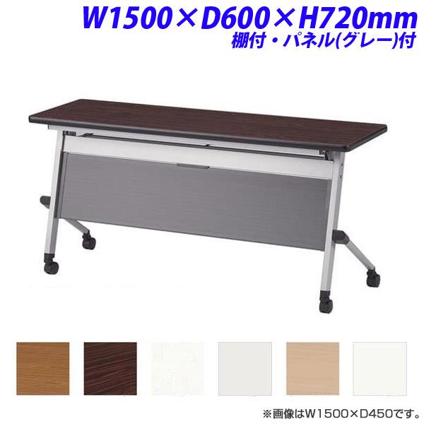 【受注生産品】TOKIO NTSホールディングテーブル 棚付 パネルカラー:グレー W1500×D600×H720mm NTS-1560PG [灰色 テーブル 跳ね上げ式テーブル オフィス家具 オフィス用 オフィス用品]