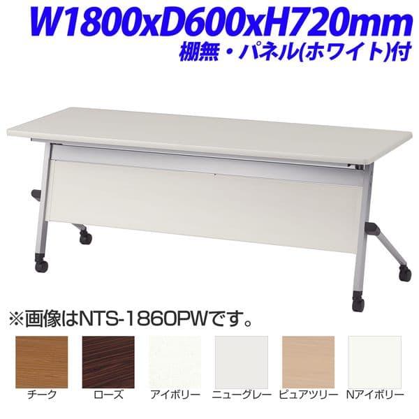 【受注生産品】TOKIO NTSホールディングテーブル 棚無 パネルカラー:ホワイト W1800×D600×H720mm NTS-1860PNW [白色 テーブル 跳ね上げ式テーブル オフィス家具 オフィス用 オフィス用品]