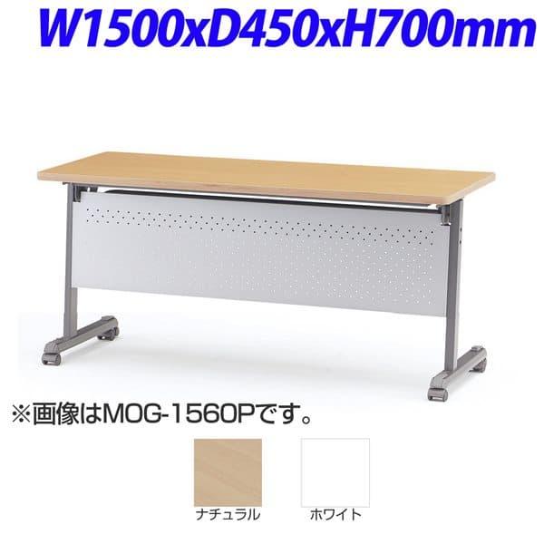 【受注生産品】TOKIO MOGホールディングテーブル ストレートテーブル パネル付 W1500×D450×H700mm MOG-1545P [テーブル 跳ね上げ式テーブル オフィス家具 オフィス用 オフィス用品]