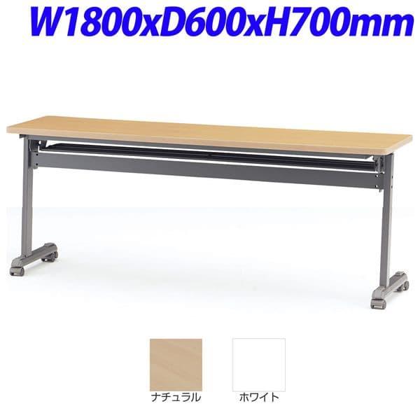 【受注生産品】TOKIO MOGホールディングテーブル ストレートテーブル パネル無 W1800×D600×H700mm MOG-1860 [テーブル 跳ね上げ式テーブル オフィス家具 オフィス用 オフィス用品]