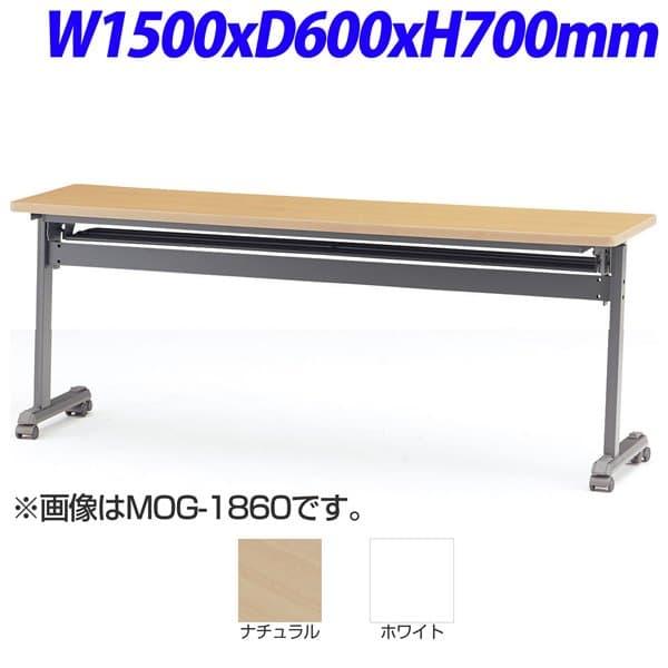 【受注生産品】TOKIO MOGホールディングテーブル ストレートテーブル パネル無 W1500×D600×H700mm MOG-1560 [テーブル 跳ね上げ式テーブル オフィス家具 オフィス用 オフィス用品]