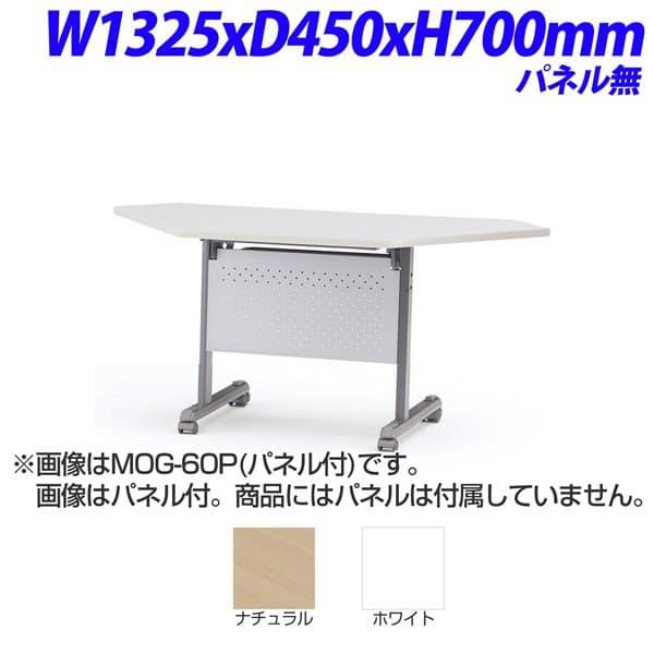 【受注生産品】TOKIO MOGホールディングテーブル コーナーテーブル パネル無 W1325×D450×H700mm MOG-45 [テーブル 跳ね上げ式テーブル オフィス家具 オフィス用 オフィス用品 角机 脇机 サブデスク]