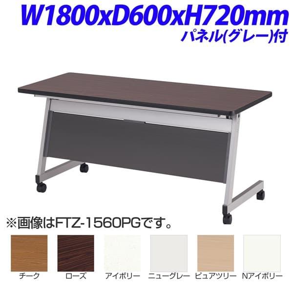 【受注生産品】TOKIO FTZホールディングテーブル パネル付 パネルカラー:グレー W1800×D600×H720mm FTZ-1860PG [テーブル 跳ね上げ式テーブル フォールディングテーブル オフィス家具 会議テーブル 会議用テーブル スタックテーブル 高さ調整 高さ調節 上下昇降], ポストアンティーク:15700143 --- seoreseller.jp
