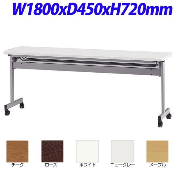 【受注生産品】TOKIO HSNホールディングテーブル パネル無 H720mm W1800×D450×H720mm HSN-1845 [テーブル 跳ね上げ式テーブル オフィス家具 オフィス用 オフィス用品]