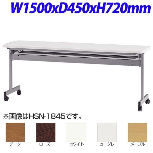 【受注生産品】TOKIO HSNホールディングテーブル パネル無 H720mm W1500×D450×H720mm HSN-1545 [テーブル 跳ね上げ式テーブル オフィス家具 オフィス用 オフィス用品]