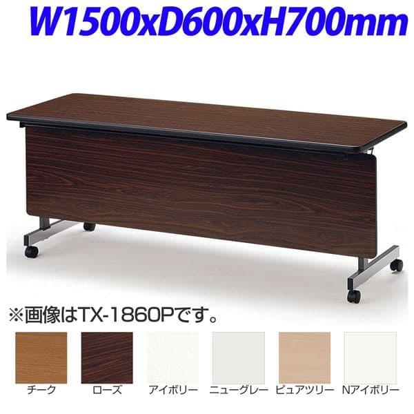 【受注生産品】TOKIO TXホールディングテーブル ストレートテーブル パネル付 W1500×D600×H700mm TX-1560P [テーブル 跳ね上げ式テーブル オフィス家具 オフィス用 オフィス用品]