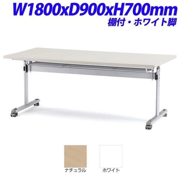 【受注生産品】TOKIO MTSセンターフラップテーブル 棚付 ホワイト脚 W1800×D900×H700mm MTS-1890TS [白色 テーブル 跳ね上げ式テーブル オフィス家具 オフィス用 オフィス用品]