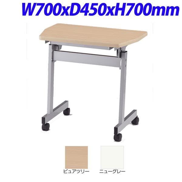 【受注生産品】TOKIO FHK研修・講義用テーブル W700×D450×H700mm FHK-D7045 [ワーキングテーブル ワークテーブル テーブル ミーティングテーブル 長方形 オフィス家具 会議テーブル 会議用テーブル 会議机 オフィステーブル]