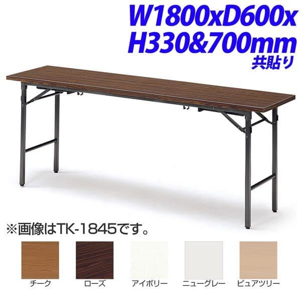 【受注生産品】TOKIO TK座卓兼用テーブル 共貼りタイプ W1800×D600×H330&700mm TK-1860 [テーブル 座卓 座卓テーブル ローテーブル 折畳 折畳み 折り畳み 折りたたみ おりたたみ オフィス家具 会議テーブル 会議用テーブル]