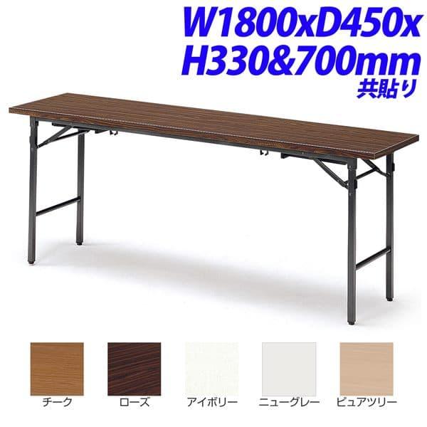 【受注生産品】TOKIO TK座卓兼用テーブル 共貼りタイプ W1800×D450×H330&700mm TK-1845 [テーブル 座卓 座卓テーブル ローテーブル 折畳 折畳み 折り畳み 折りたたみ おりたたみ オフィス家具 会議テーブル 会議用テーブル]