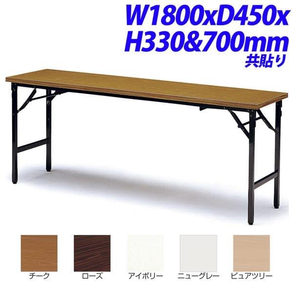 【受注生産品】TOKIO TKA座卓兼用テーブル 共貼りタイプ W1800×D450×H330&700mm TKA-1845 [テーブル 座卓 座卓テーブル ローテーブル 折畳 折畳み 折り畳み 折りたたみ おりたたみ オフィス家具 会議テーブル 会議用テーブル]