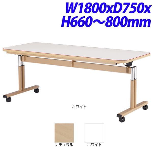 TOKIO MAT福祉関連テーブル W1800×D750×H660~800mm MAT-1875 [福祉用テーブル 福祉関連テーブル 福祉施設テーブル 福祉家具テーブル 福祉テーブル テーブル オフィス用品 オフィス用 オフィス家具 机 つくえ デスク]