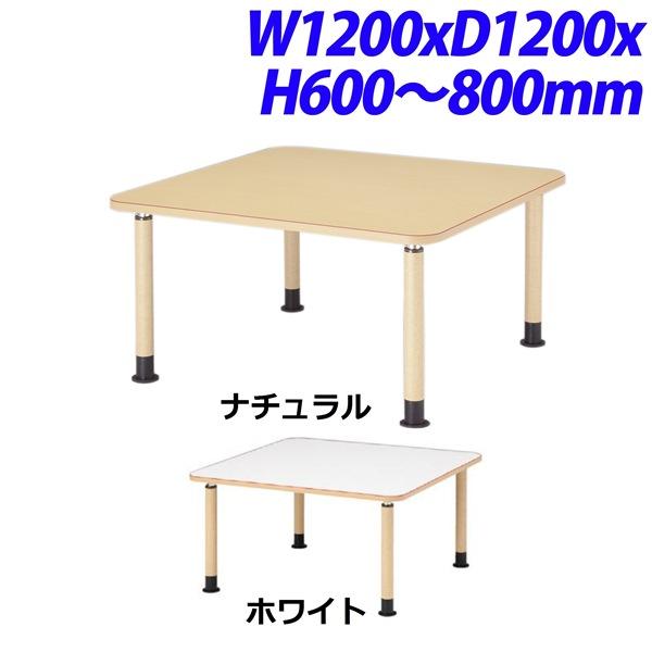 【50%OFF】 FRENZ MK福祉関連テーブル アジャスタータイプ 角型 高さ調節 W1200×D1200×H600~800mm MK-1212 上下昇降 [福祉用テーブル 介護用テーブル FRENZ オフィス家具 福祉テーブル 介護テーブル 高さ調整 高さ調節 上下昇降 テーブル アジャスター式 角型], オリジナルグッズ Happy gift:ecc85fc8 --- canoncity.azurewebsites.net