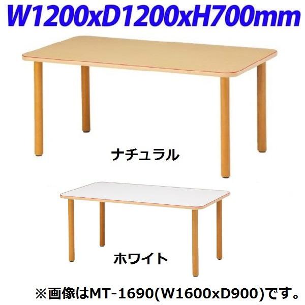 TOKIO MT福祉関連テーブル 角型 W1200×D1200×H700mm MT-1212 [福祉用テーブル 福祉関連テーブル 福祉施設テーブル 福祉家具テーブル 福祉テーブル テーブル オフィス用品 オフィス用 オフィス家具 机 つくえ デスク]