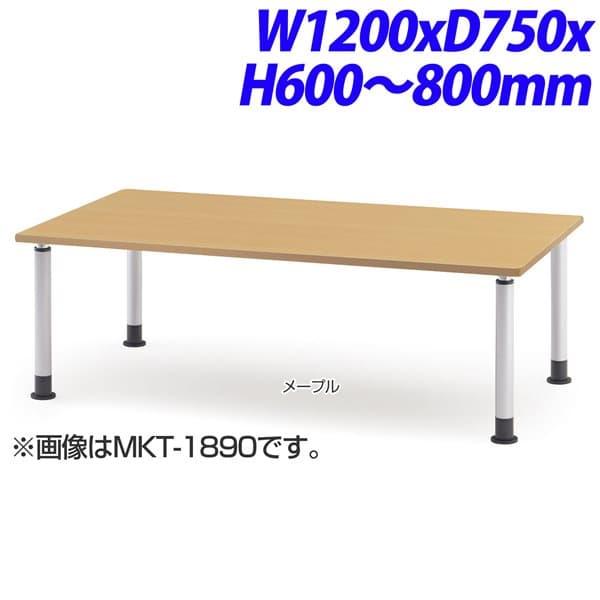 TOKIO MKT福祉関連テーブル アジャスタータイプ W1200×D750×H600~800mm MKT-1275 [福祉用テーブル 介護用テーブル オフィス家具 福祉テーブル 介護テーブル 高さ調整 高さ調節 上下昇降 テーブル アジャスター式 長方形]