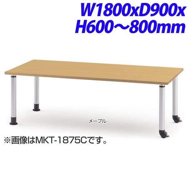 TOKIO MKT福祉関連テーブル キャスタータイプ W1800×D900×H600~800mm MKT-1890C [福祉用テーブル 介護用テーブル オフィス家具 福祉テーブル 介護テーブル 高さ調整 高さ調節 上下昇降 テーブル キャスター式 車輪つき 長方形]