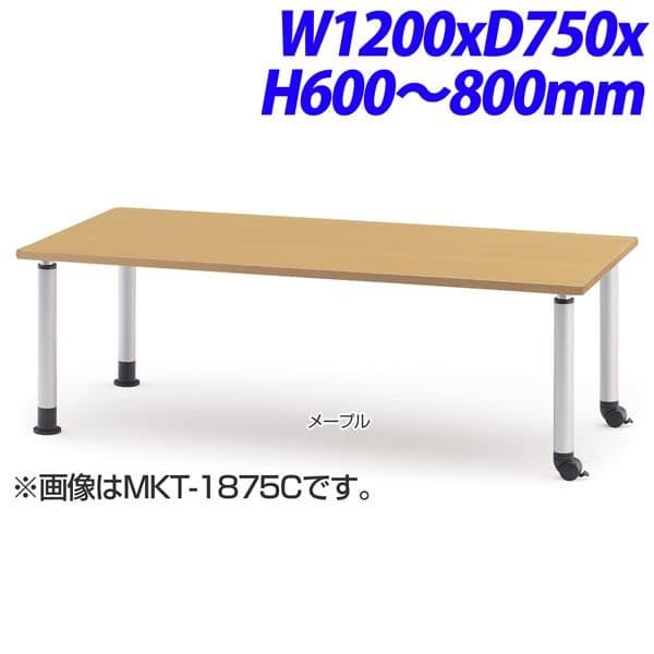 TOKIO MKT福祉関連テーブル キャスタータイプ W1200×D750×H600~800mm MKT-1275C [福祉用テーブル 介護用テーブル オフィス家具 福祉テーブル 介護テーブル 高さ調整 高さ調節 上下昇降 テーブル キャスター式 車輪つき 長方形]