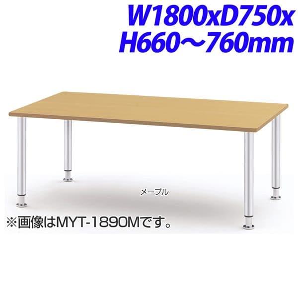 TOKIO MYT福祉関連テーブル メッキ脚 W1800×D750×H660~760mm MYT-1875M [福祉用テーブル 福祉関連テーブル 福祉施設テーブル 福祉家具テーブル 福祉テーブル テーブル オフィス用品 オフィス用 オフィス家具 机 つくえ デスク]