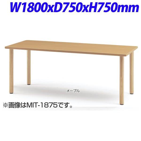TOKIO MIT福祉関連テーブル H750mmアジャスタータイプ W1800×D750×H750mm MIT-1875H [福祉用テーブル 福祉関連テーブル 福祉施設テーブル 福祉家具テーブル 福祉テーブル テーブル オフィス家具 机 つくえ デスク]