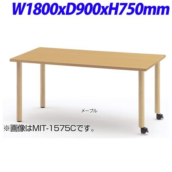 TOKIO MIT福祉関連テーブル H750mmキャスタータイプ W1800×D900×H750mm MIT-1890CH [福祉用テーブル 福祉関連テーブル 福祉施設テーブル 福祉家具テーブル 福祉テーブル テーブル オフィス家具 机 つくえ デスク]