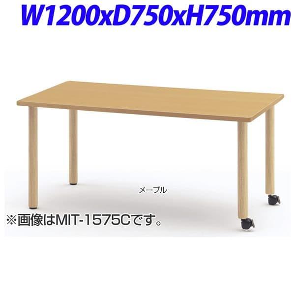 TOKIO MIT福祉関連テーブル H750mmキャスタータイプ W1200×D750×H750mm MIT-1275CH [福祉用テーブル 福祉関連テーブル 福祉施設テーブル 福祉家具テーブル 福祉テーブル テーブル オフィス家具 机 つくえ デスク]