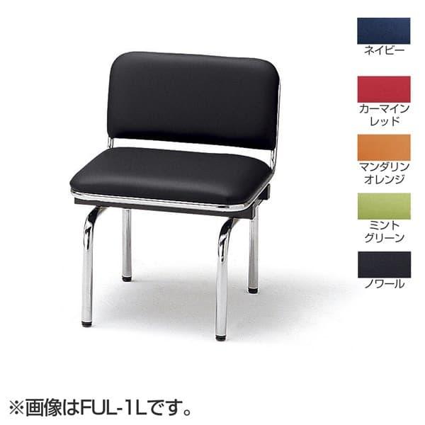 【受注生産品】TOKIO FUL応接セット チェア 布 W500×D540×H660(SH410)mm FUL-1 [いす イス 応接家具 役員用 役員室 会議室 チェア 椅子 ロビー 受付 ロビーソファ ベンチ オフィス家具 オフィス用 オフィス用品]