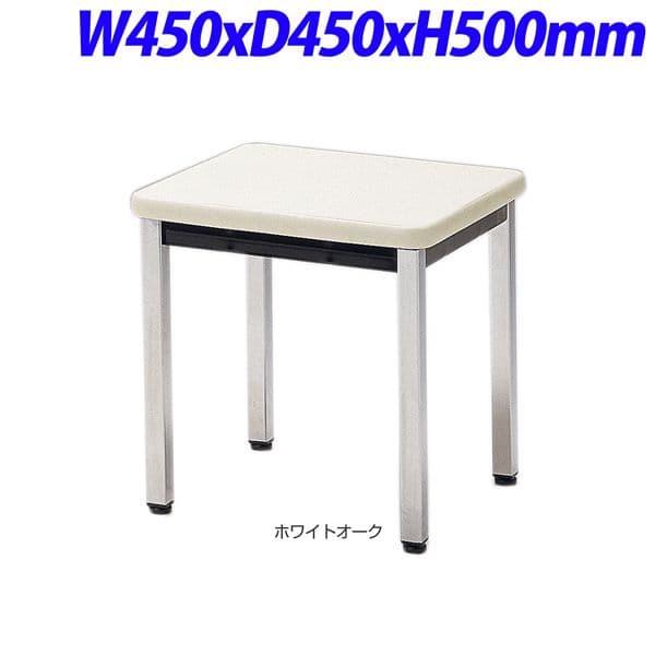 【受注生産品】TOKIO センターテーブル W450×D450×H500mm F-2CT [ワーキングテーブル ワークテーブル テーブル ミーティングテーブル 長方形 オフィス家具 会議テーブル 会議用テーブル 会議机 オフィステーブル]