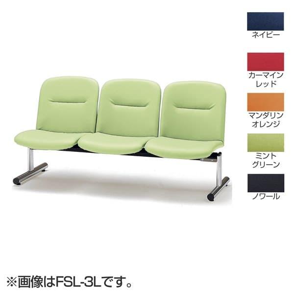 【受注生産品】TOKIO FSLロビーチェア 背付タイプ 3人掛 布 W1510×D610×H750(SH360)mm FSL-3 [いす イス 椅子 ロビー 受付 ロビーソファ チェア ベンチ オフィス家具 オフィス用 オフィス用品]