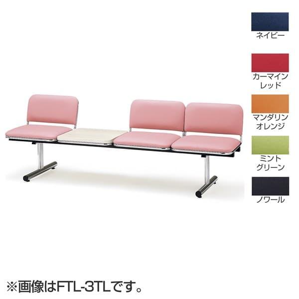 【受注生産品】TOKIO FLTロビーチェア 背付テーブル付タイプ 3人掛 布 W2015×D540×H660(SH410)mm FTL-3T [イス 椅子 テーブル ロビー 受付 ロビーソファ チェア ベンチ オフィス家具 オフィス用 オフィス用品]