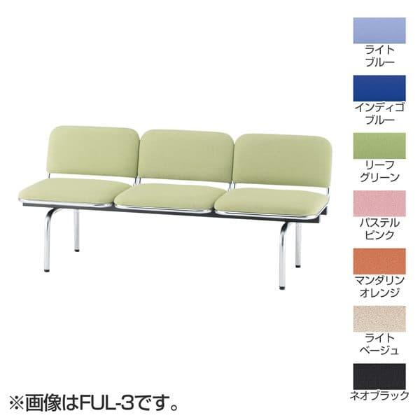 【受注生産品】TOKIO FULロビーチェア 背付タイプ 3人掛 ビニールレザー W1510×D540×H660(SH410)mm FUL-3L [いす イス 椅子 ロビー 受付 ロビーソファ チェア ベンチ オフィス家具 オフィス用 オフィス用品]