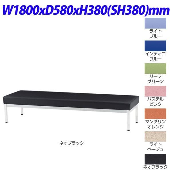 【受注生産品】TOKIO FLロビーチェア FL-3 背無タイプ W1800×D580×H380(SH380)mm FL-318N [いす イス 椅子 ロビー 受付 ロビーソファ チェア ベンチ オフィス家具 オフィス用 オフィス用品]