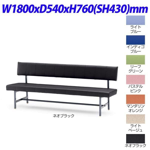 【受注生産品】TOKIO FLロビーチェア FL-7 背付タイプ W1800×D540×H760(SH430)mm FL-718 [いす イス 椅子 ロビー 受付 ロビーソファ チェア ベンチ オフィス家具 オフィス用 オフィス用品]