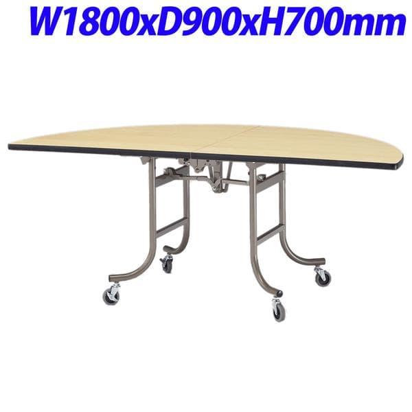 【受注生産品】TOKIO FRNレセプションテーブル 丸型(半円型) W1800×D900×H700mm FRN-180HR[テーブル 机 オフィス家具 折りたたみ式 折畳み式 折畳式 折り畳み式 おりたたみ式 ワークテーブル 会議机 会議テーブル 会議用テーブル 作業テーブル]