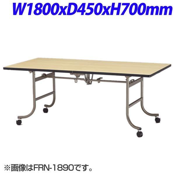 【受注生産品】TOKIO FRNレセプションテーブル 角型 W1800×D450×H700mm FRN-1845 [テーブル 机 オフィス家具 折りたたみ式 折畳み式 折畳式 折り畳み式 おりたたみ式 ワークテーブル 会議机 会議テーブル 会議用テーブル 作業テーブル]