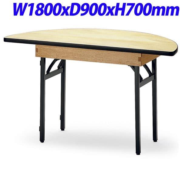 【受注生産品】TOKIO FRTレセプションテーブル 丸型(半円型) ハカマ付 W1800×D900×H700mm FRT-180HR[テーブル 机 オフィス家具 折りたたみ式 折畳み式 折畳式 折り畳み式 おりたたみ式 ワークテーブル 会議机 会議テーブル 会議用テーブル 作業テーブル]