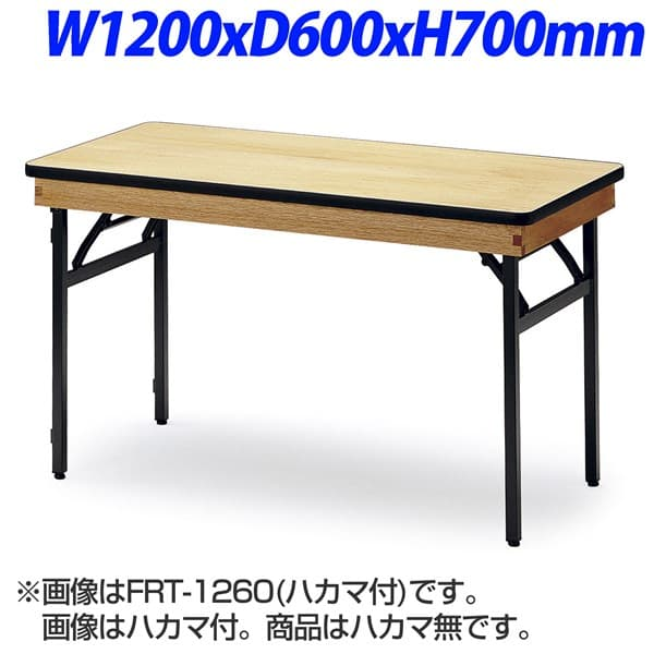 【受注生産品】TOKIO FRTレセプションテーブル 角型 ハカマ無 W1200×D600×H700mm FRT-1260 [テーブル 机 オフィス家具 折りたたみ式 折畳み式 折畳式 折り畳み式 おりたたみ式 ワークテーブル 会議机 会議テーブル 会議用テーブル 作業テーブル]
