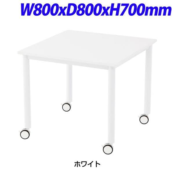 R・Fヤマカワ キャスターテーブル ホワイト脚 天板カラー:ホワイト W800×D800×H700mm RFCTT-WL8080WH [ワーキングテーブル ワークテーブル テーブル ミーティングテーブル 長方形 オフィス家具 会議テーブル 会議用テーブル 会議机 オフィステーブル]