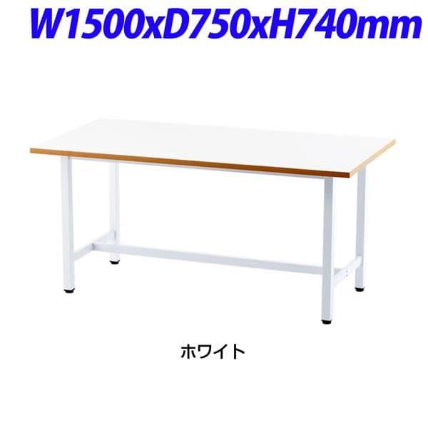 R・Fヤマカワ 作業台 カラー:ホワイト W1500×D750×H740mm RFSGD-1575 [白色 テーブル ワークテーブル オフィス家具 オフィス用 オフィス用品]