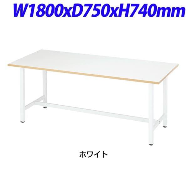 R・Fヤマカワ 作業台 カラー:ホワイト W1800×D750×H740mm RFSGD-1875 [白色 テーブル ワークテーブル オフィス家具 オフィス用 オフィス用品]