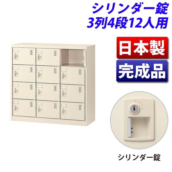 生興 SLCシューズボックス 3列4段 12人用 W900×D380×H880mm シリンダー錠 SLC-M12-S2[ 日本製 完成品 靴箱 鍵付 カギ付 ニューグレー ]
