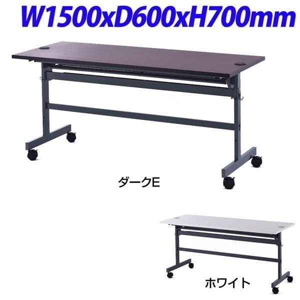 R・Fヤマカワ 配線機能付きフォールディングテーブル2 W1500×D600×H700mm SHFTL-1560 [配線穴つき フォールディングテーブル テーブル 跳ね上げ式テーブル オフィス家具 オフィス用 オフィス用品]