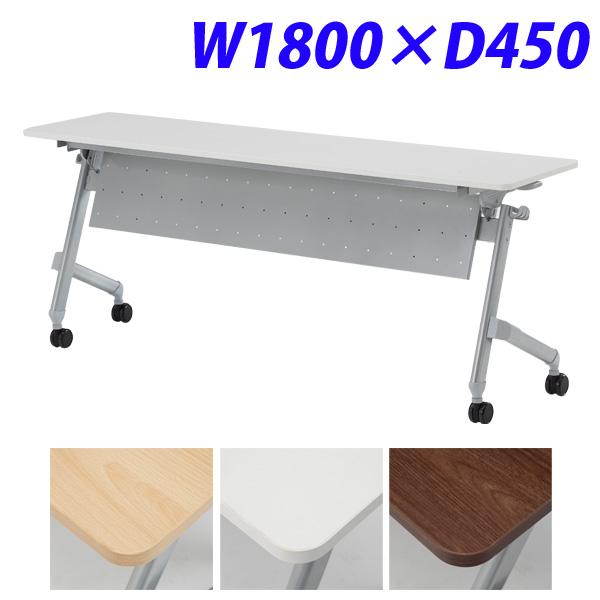 TOKIO ホールディングテーブル パネル付 W1800×D450×H720mm ATN-P1845