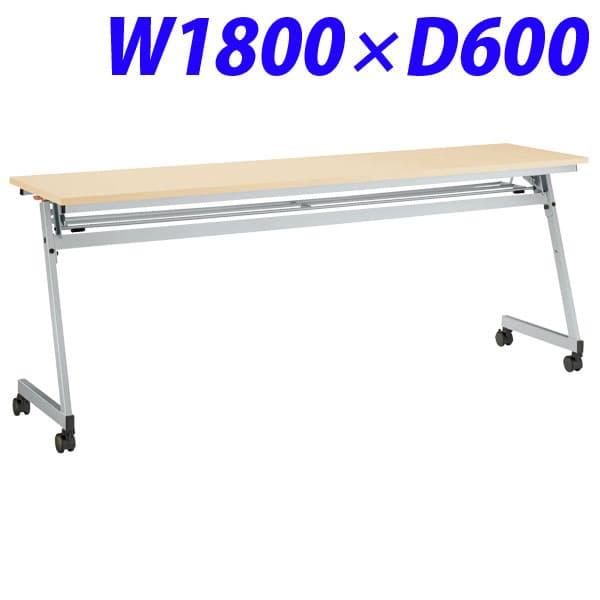 ライオン事務器 デリカフラップテーブル(レクスト) W1800×D600×H720mm ナチュラル LXT-M1860R 486-48 [デリカフラップテーブル フラップテーブル デリカテーブル テーブル 跳ね上げ式テーブル オフィス家具 オフィス用 オフィス用品]