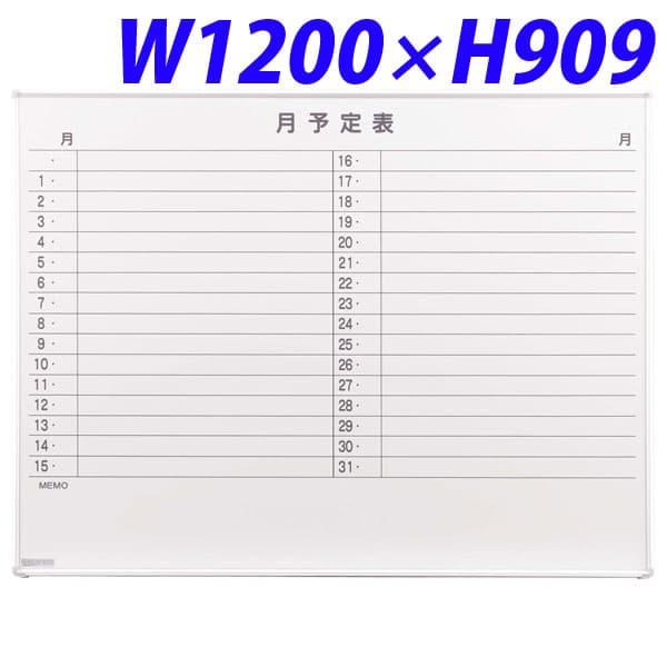 ライオン事務器 ホワイトボード(アルミホーロータイプ) 月予定表(壁掛タイプ) W1200×D18×H909mm H-12SY 514-15 [ボード パーティション 仕切り 間仕切り 目隠し ホワイトボード 壁掛ホワイトボード 事務所 会議 打ち合わせ オフィス家具]