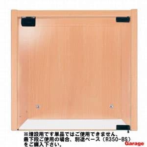 Garage 収納庫 キューブコンポ ガラス戸ユニットR350-GR 木目 [収納家具 木製収納家具 オフィス家具 オフィス用 オフィス用品 オフィス収納]