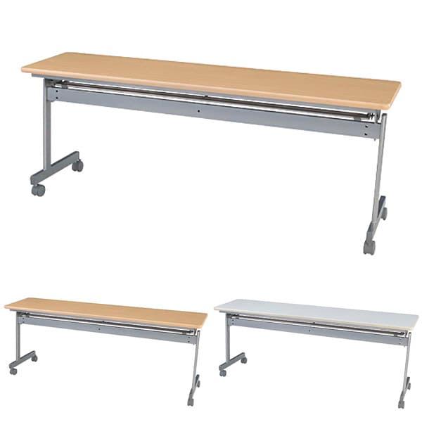会議用テーブル KSシリーズ 跳上式 1800×450mm [会議テーブル スタックテーブル スタッキングテーブル 折りたたみ ミーティングテーブル 会議 折り畳みテーブル ハイテクウッド テーブル 跳ね上げ式テーブル]